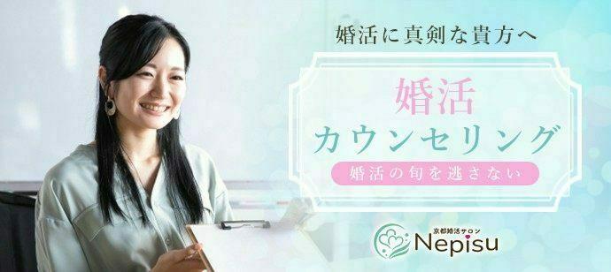 【京都府烏丸の自分磨き・セミナー】Nepisu主催 2021年10月29日