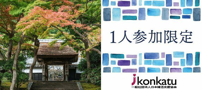 古都で秋の日帰り小旅行を楽しもう! ~20代後半から40代までを対象にした特別企画~