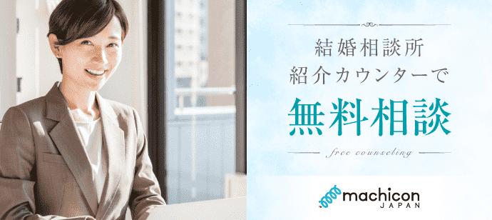 【東京都東京都その他のその他】街コンジャパン主催 2021年10月17日