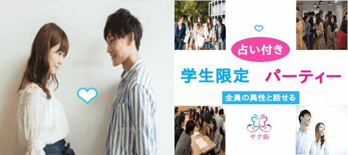 【東京都池袋の婚活パーティー・お見合いパーティー】サク街主催 2021年11月7日