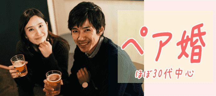 ほぼ30代中心ver ペアコン ペア構成の恋活パーティー