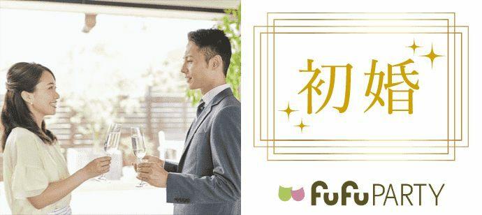 【大阪府大阪府その他の婚活パーティー・お見合いパーティー】株式会社fufu主催 2021年11月1日