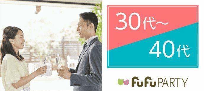 【京都府烏丸の婚活パーティー・お見合いパーティー】株式会社fufu主催 2021年11月6日