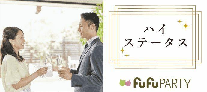 【京都府烏丸の婚活パーティー・お見合いパーティー】株式会社fufu主催 2021年11月8日