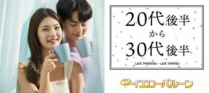 恋したい☆20代後半30代☆男女が出会う♪『着席型カジュアルパーティー』落ち着いた空間でラフに交流しよう!