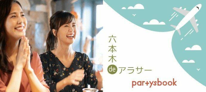 【東京都六本木の恋活パーティー】パーティーズブック主催 2021年11月3日