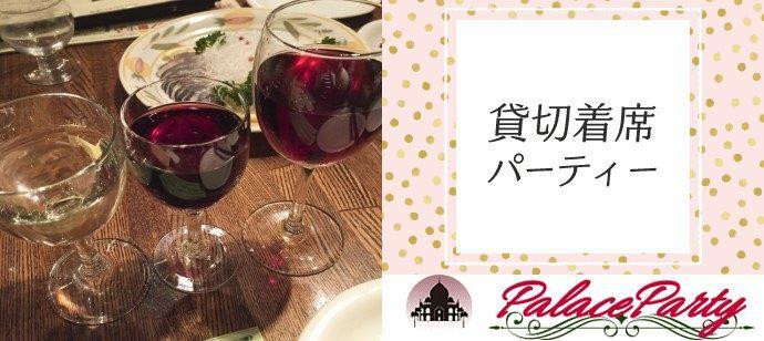 【東京都六本木の恋活パーティー】☆パレスパーティー☆主催 2021年10月30日