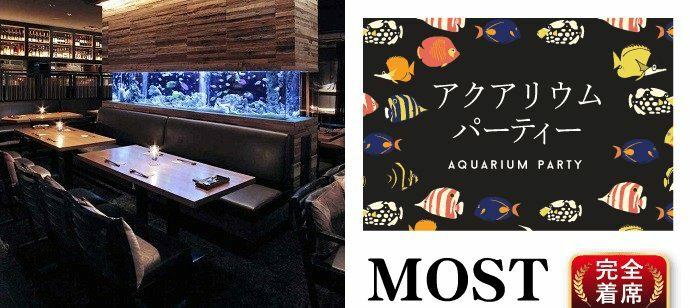【豪華会場】【料理付】MOSTアクアリウムパーティ【一切の追加料金なし】1万匹の熱帯魚が泳ぐ幻想的な空間【MOST】