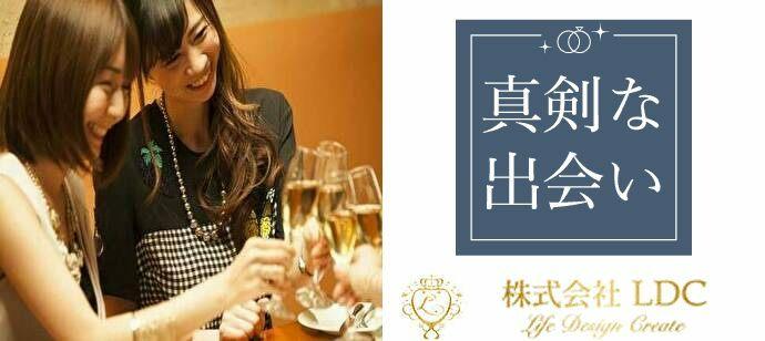 【長崎県長崎市の婚活パーティー・お見合いパーティー】株式会社LDC主催 2021年10月24日
