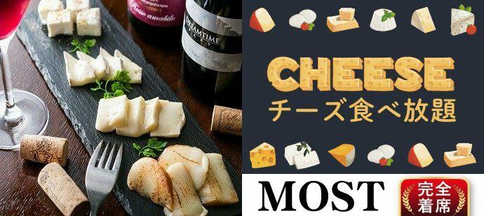 【酒類提供】【食事は個別提供】【エリート男性限定】特性チーズ盛り合わせが食べ放題【エルデ】【MOST】