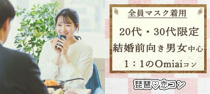 【滋賀県東近江市の恋活パーティー】琵琶恋コン運営事務局主催 2021年10月30日