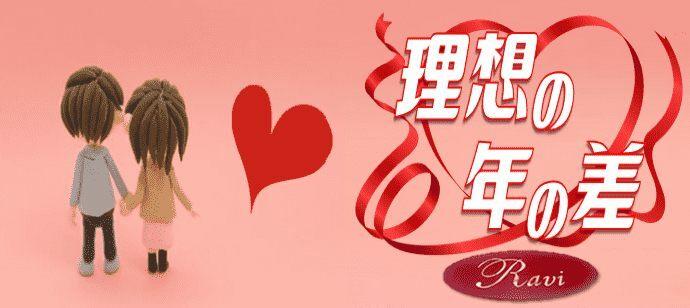 【東京都恵比寿の恋活パーティー】株式会社ラヴィ主催 2021年11月14日