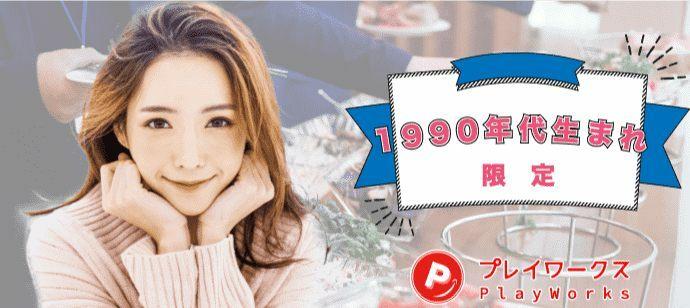 【北海道札幌駅の恋活パーティー】名古屋東海街コン(PlayWorks(プレイワークス)主催 2021年11月21日