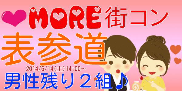 【渋谷の街コン】MORE街コン実行委員会主催 2014年6月14日