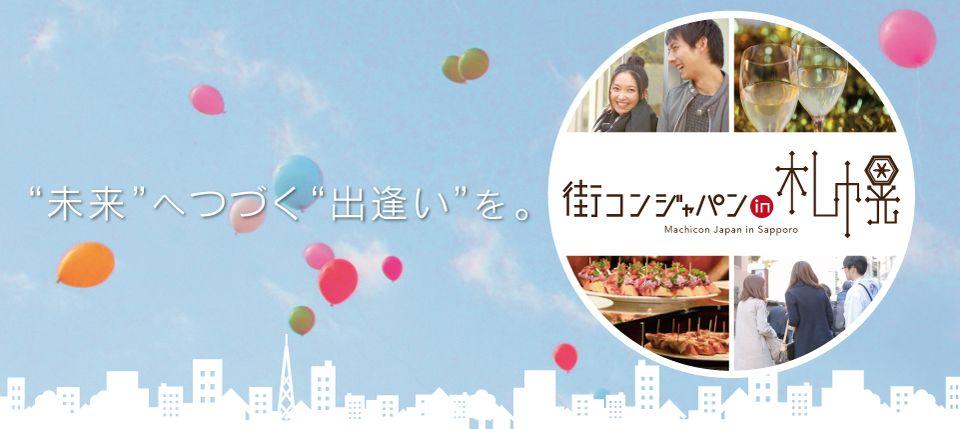【札幌市内その他の街コン】街コンジャパン主催 2015年5月24日