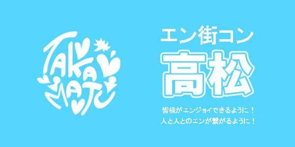 【香川県その他の街コン】街コン広島実行委員会主催 2014年8月17日