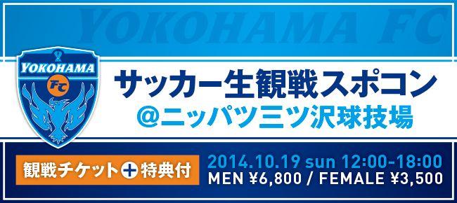 【横浜市内その他のプチ街コン】Bravoon主催 2014年10月19日
