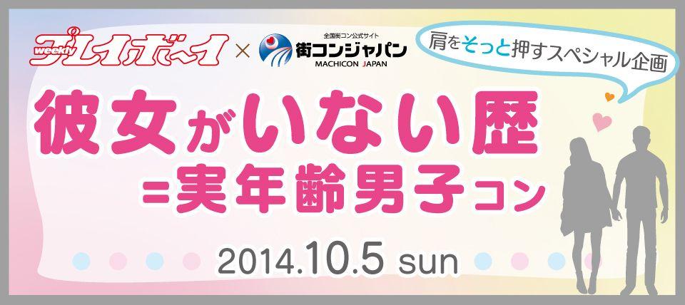 【東京都その他のプチ街コン】街コンジャパン主催 2014年10月5日