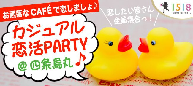 【京都府その他の恋活パーティー】ICHIGO ICHIE Club主催 2015年6月28日