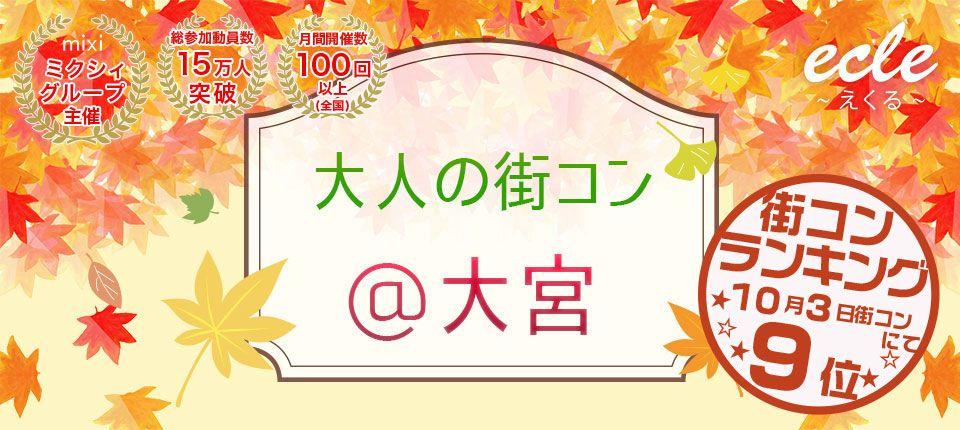 【さいたま市内その他の街コン】えくる主催 2015年10月3日