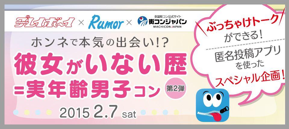 【東京都その他のプチ街コン】主催 2015年2月7日