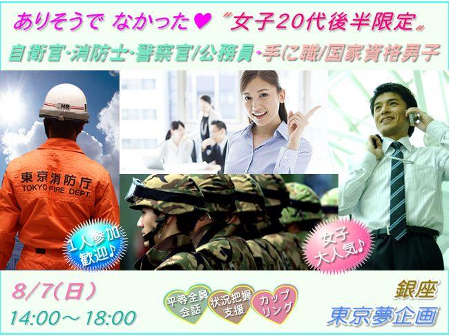 【銀座のプチ街コン】東京夢企画主催 2016年8月7日