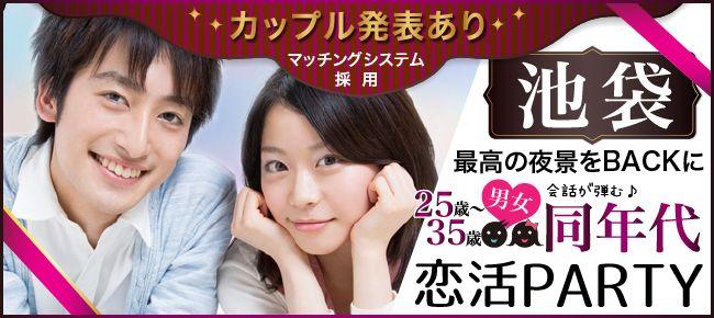 【池袋の恋活パーティー】シャンクレール主催 2015年4月25日