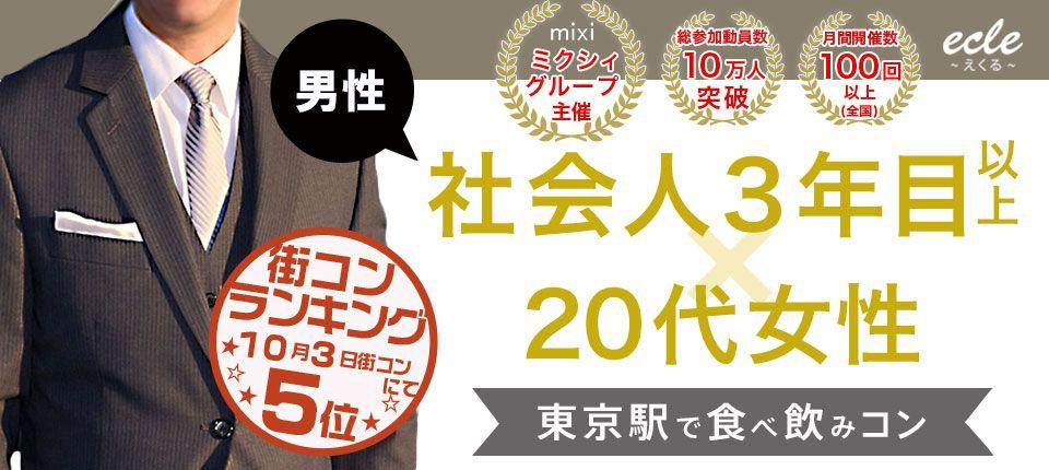 【八重洲の街コン】えくる主催 2015年10月3日
