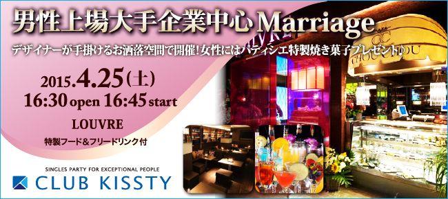 【その他の婚活パーティー・お見合いパーティー】クラブキスティ―主催 2015年4月25日