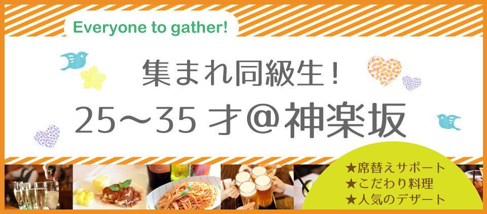 【神楽坂の街コン】えくる主催 2015年5月5日