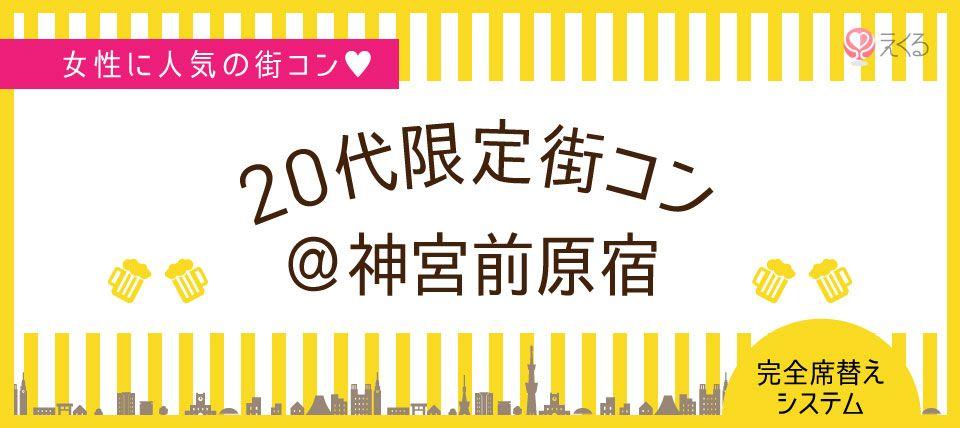 【東京都その他の街コン】えくる主催 2015年5月5日