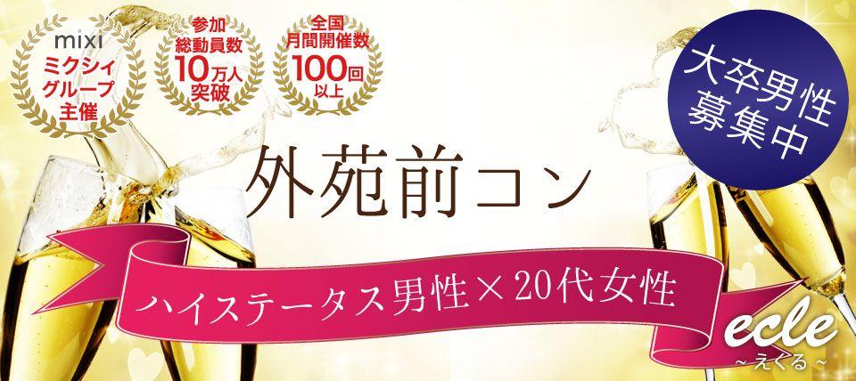 【東京都その他の街コン】えくる主催 2015年5月16日