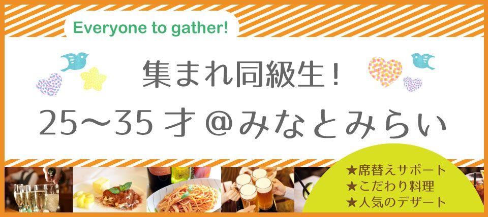【神奈川県その他の街コン】えくる主催 2015年5月24日