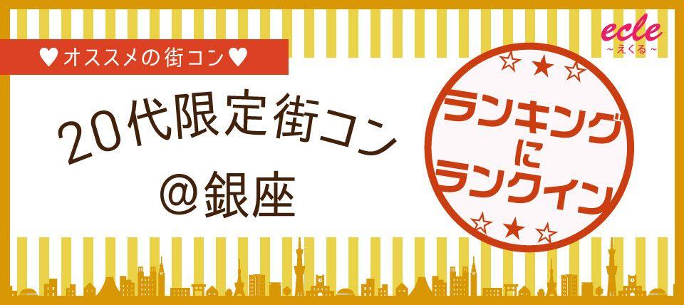 【銀座の街コン】えくる主催 2015年5月30日