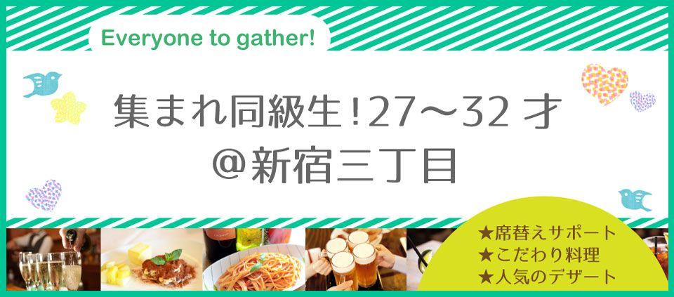 【新宿の街コン】えくる主催 2015年5月30日