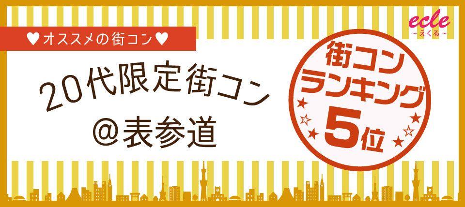 【表参道の街コン】えくる主催 2015年5月30日
