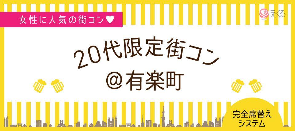 【有楽町の街コン】えくる主催 2015年5月31日