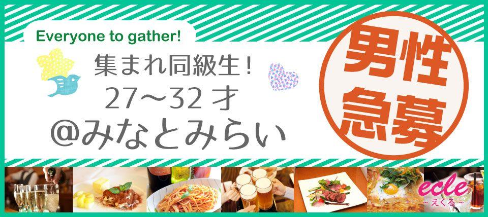 【神奈川県その他の街コン】えくる主催 2015年5月31日