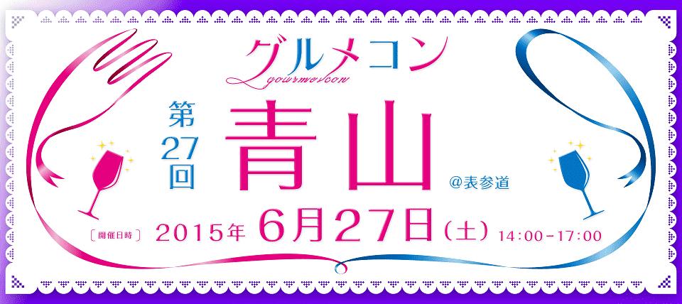 【表参道の街コン】株式会社ライフワーク主催 2015年6月27日