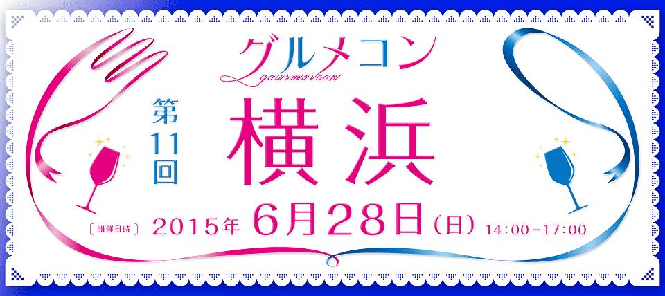 【横浜市内その他の街コン】株式会社ライフワーク主催 2015年6月28日