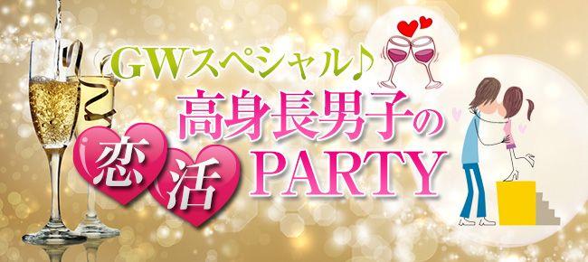 【新宿の恋活パーティー】ラブジュアリー主催 2015年5月4日