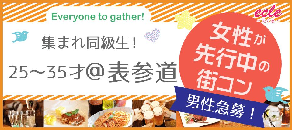 【表参道の街コン】えくる主催 2015年5月9日