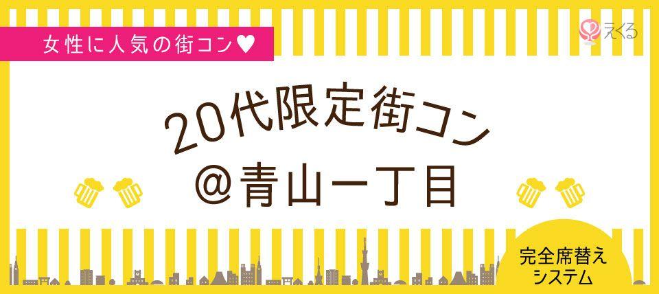 【青山の街コン】えくる主催 2015年5月3日