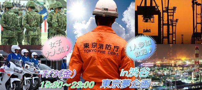 【渋谷の恋活パーティー】東京夢企画主催 2015年7月3日