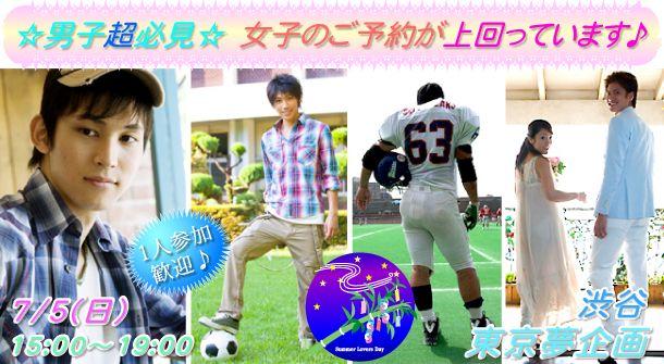 【渋谷の恋活パーティー】東京夢企画主催 2015年7月5日