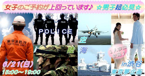 【渋谷の恋活パーティー】東京夢企画主催 2015年6月21日