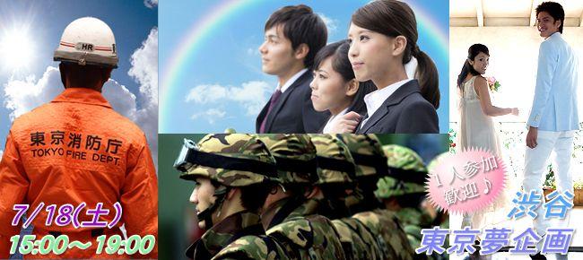 【渋谷の恋活パーティー】東京夢企画主催 2015年7月18日