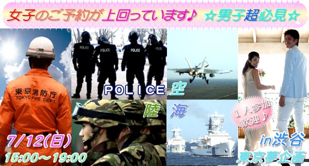 【渋谷の恋活パーティー】東京夢企画主催 2015年7月12日