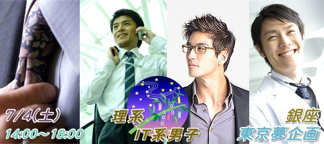 【銀座のプチ街コン】東京夢企画主催 2015年7月4日