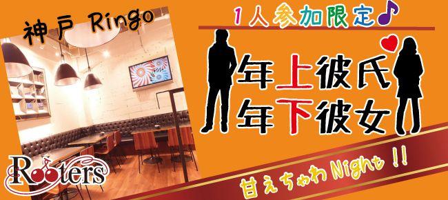 【神戸市内その他の恋活パーティー】Rooters主催 2015年4月23日